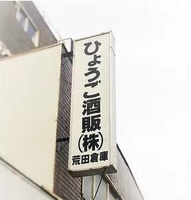 hyogosyuhan.jpg